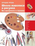 . - Школа живописи и рисунка.Все материалы и техники' обложка книги