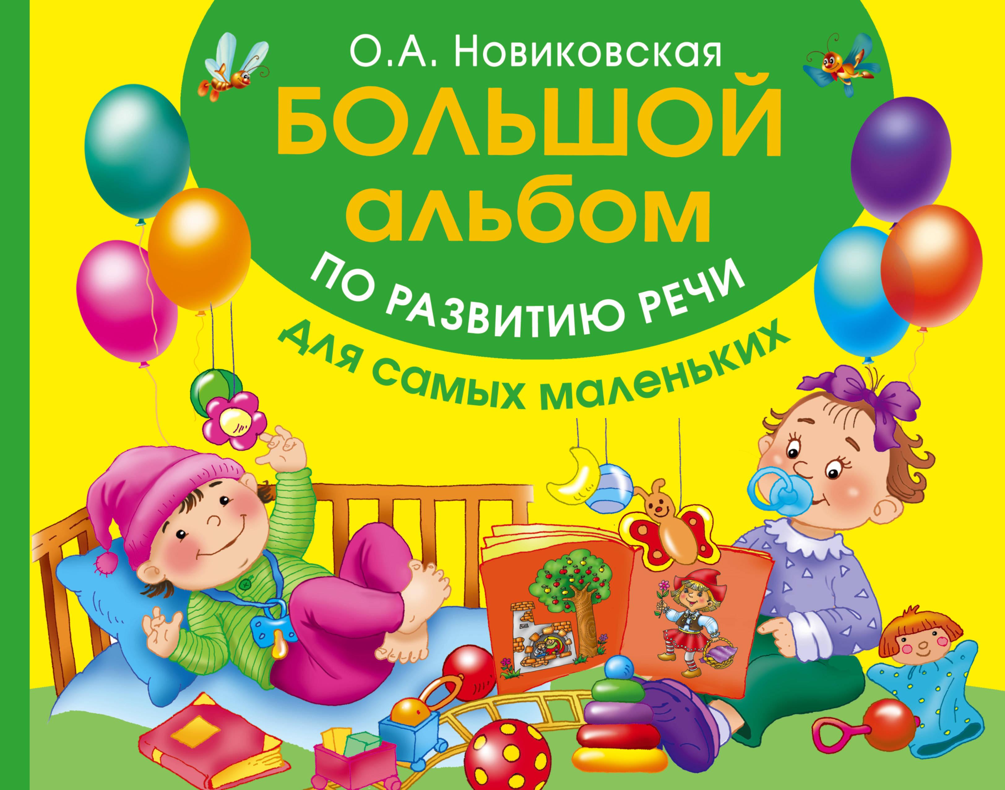 цена на Новиковская О.А. Большой альбом по развитию речи для самых маленьких