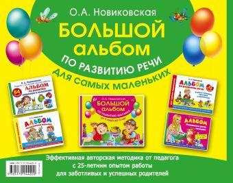 Большой альбом по развитию речи для самых маленьких Новиковская О.А.