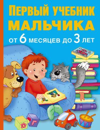 Первый учебник мальчика от 6 месяцев до 3 лет Водолазова М.Л.