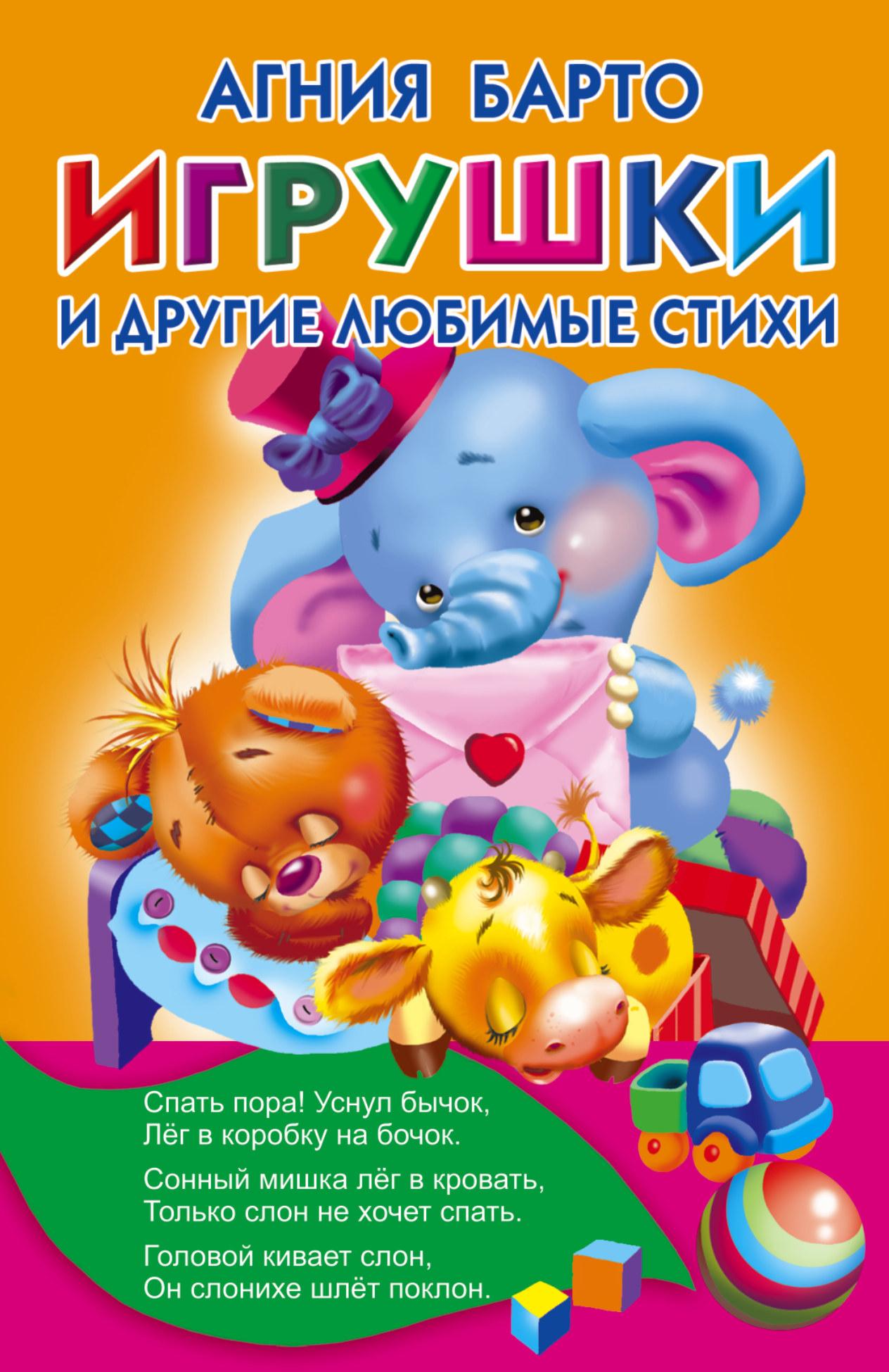 Барто А.Л. Игрушки и другие любимые стихи