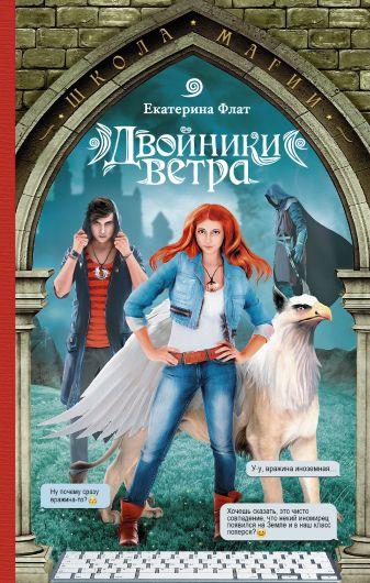 Екатерина Флат - Двойники ветра обложка книги