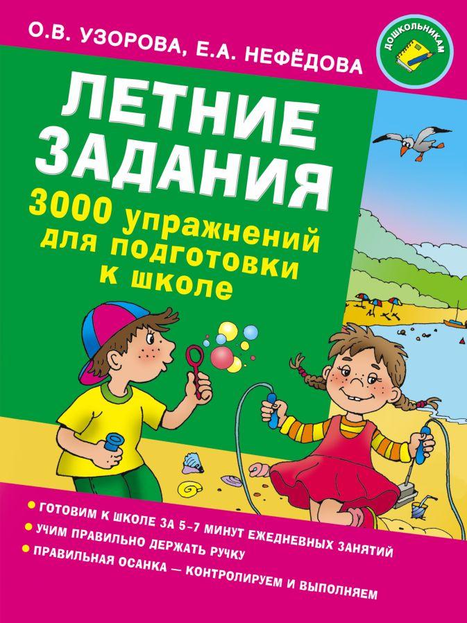 Узорова О.В., Нефедова Е.А. - Летние задания. 3000 упражнений для подготовки к школе обложка книги