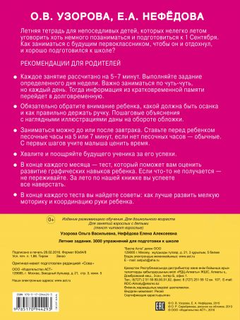 Летние задания. 3000 упражнений для подготовки к школе Узорова О.В., Нефедова Е.А.