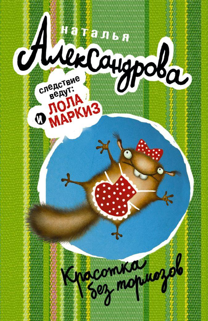 Наталья Александрова - Красотка без тормозов обложка книги