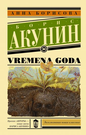 VREMENA GODA Акунин Б.