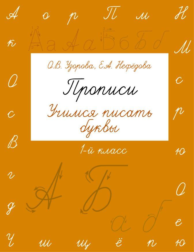 Прописи. Учимся писать буквы. 1 класс Узорова О.В., Нефедова Е.А.