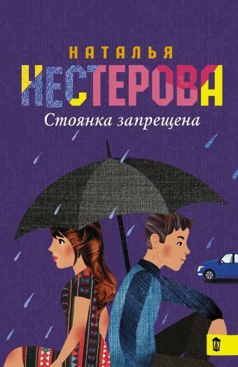 Стоянка запрещена Нестерова Наталья