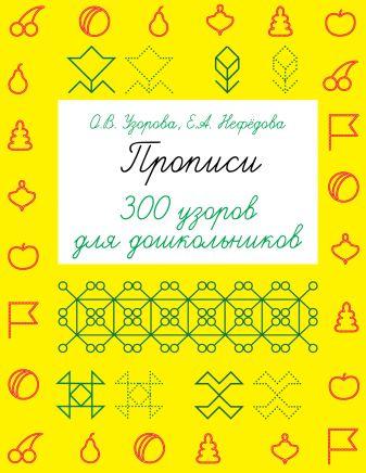 Узорова О.В., Нефедова Е.А. - Прописи. 300 узоров для дошкольников обложка книги