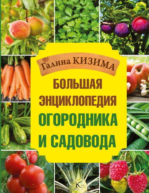 Большая энциклопедия огородника и садовода Кизима Г.А.