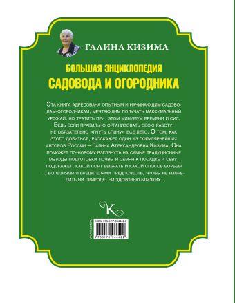 Большая энциклопедия огородника и садовода Г.А. Кизима