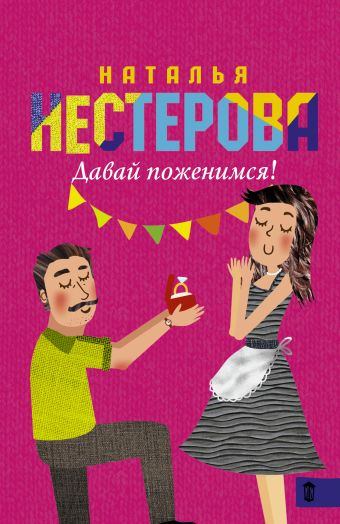 Давай поженимся! Нестерова Наталья