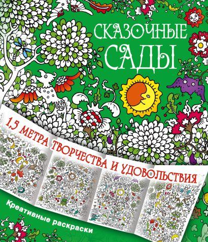 Сказочные сады - фото 1