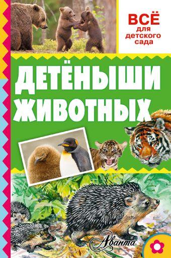 Детёныши животных Тихонов А.В.