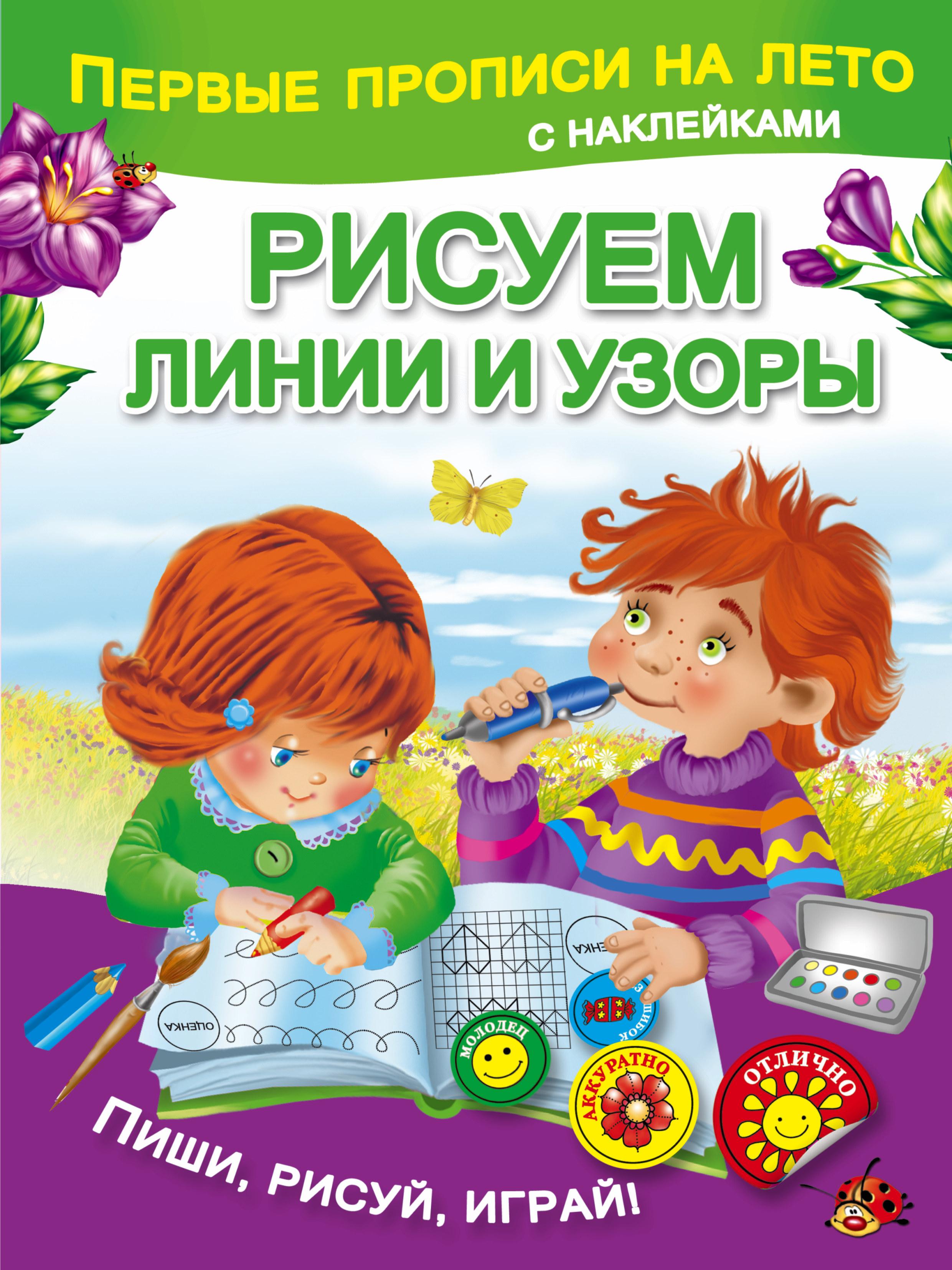 Дмитриева В.Г. Рисуем линии и узоры дмитриева в г сост рисуем линии и узоры
