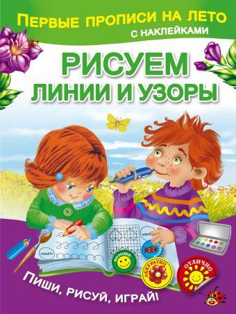 Рисуем линии и узоры Дмитриева В.Г.
