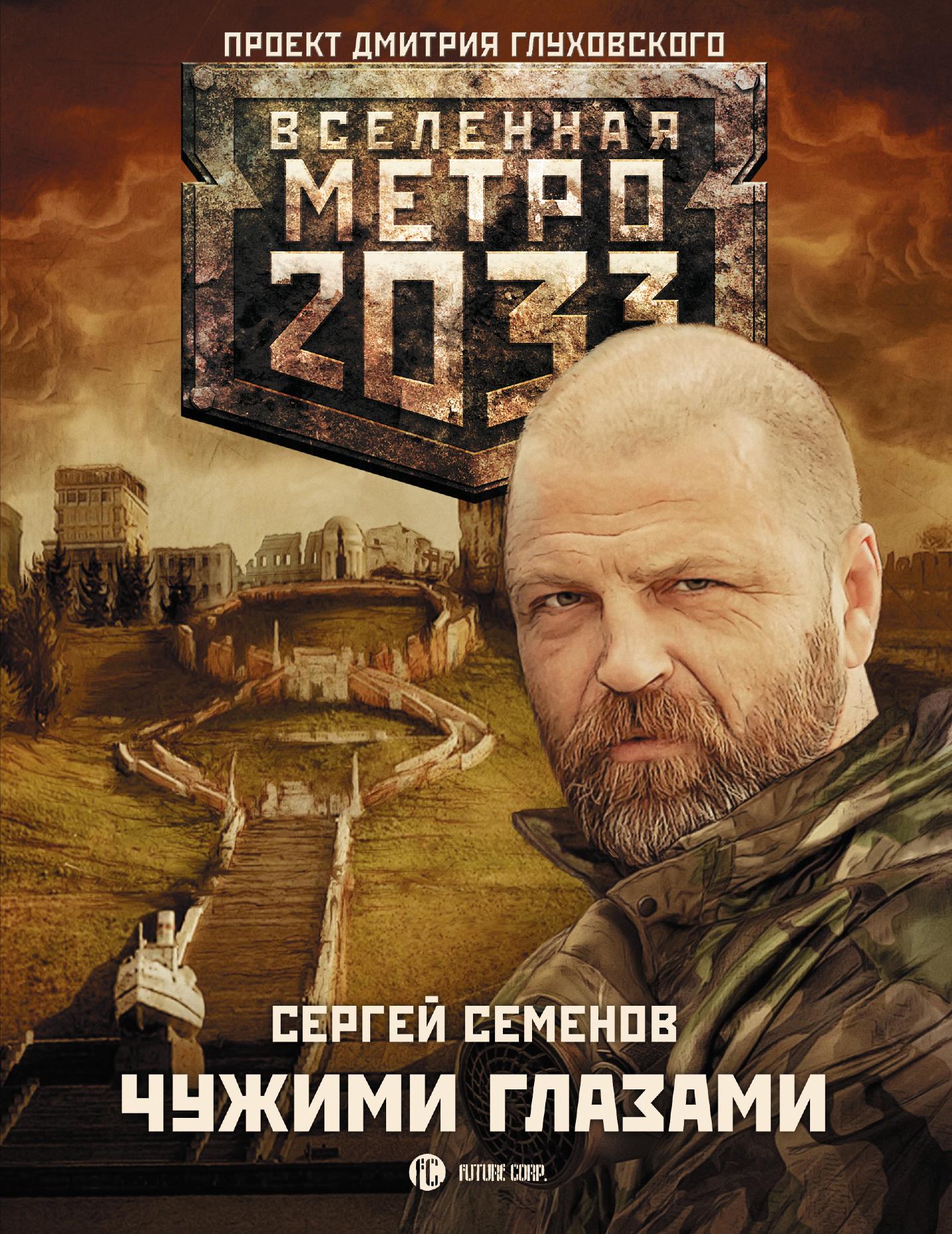 Семенов С.А. Метро 2033: Чужими глазами калашников тимофей метро 2033 изнанка мира