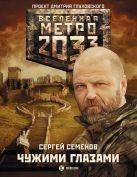 Сергей Семенов - Метро 2033: Чужими глазами' обложка книги