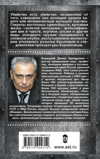 Принцип карате Данил Корецкий