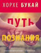Букай Хорхе - Хорхе Букай: Путь познания (комплект из 4 книг)' обложка книги