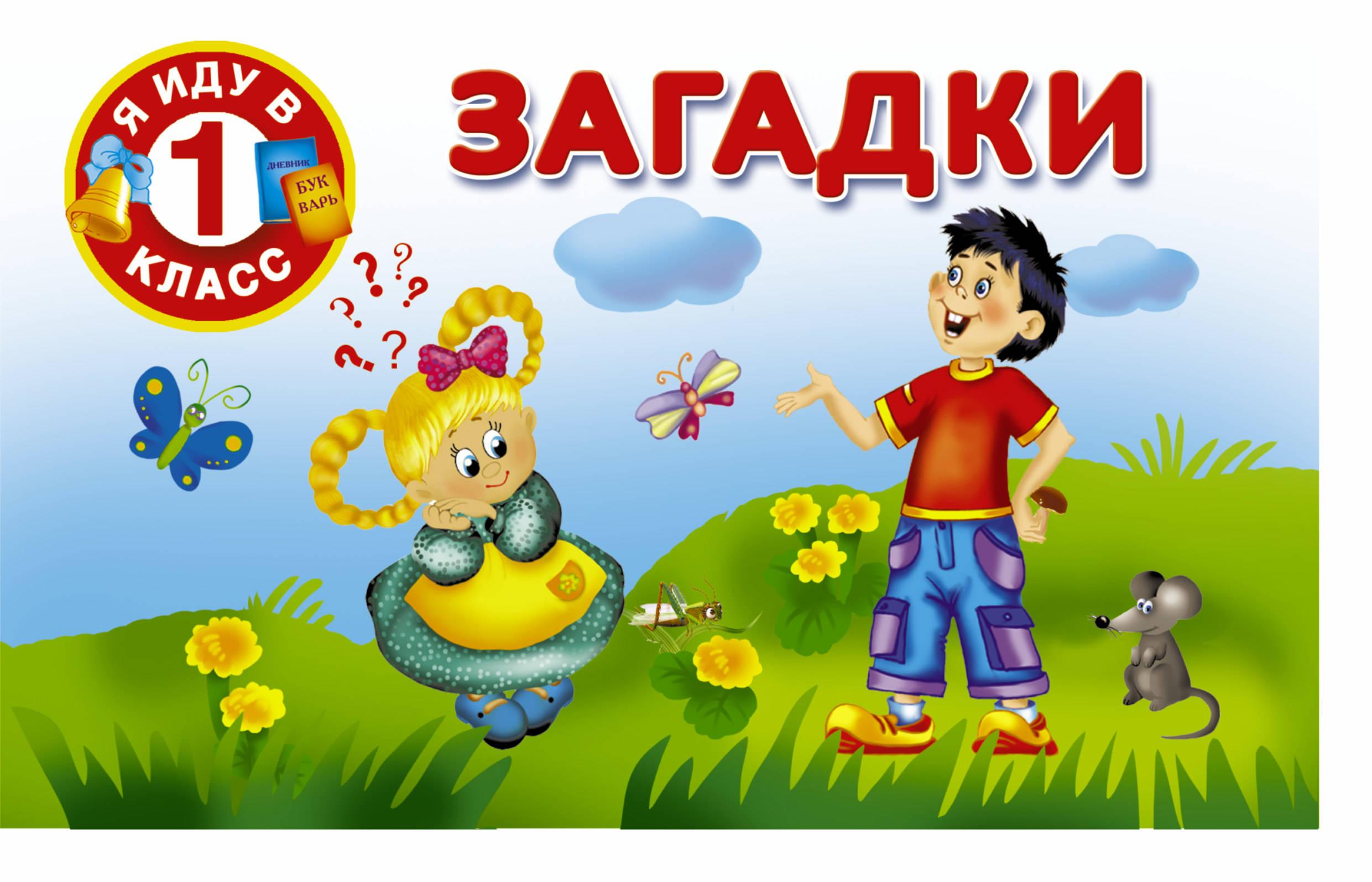 Дмитриева В.Г. Загадки владислав стручков загадки отадоя4