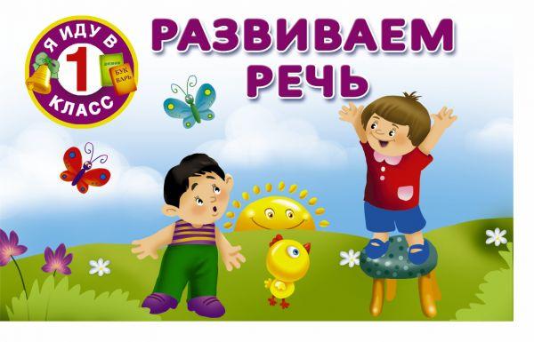Тартаковская Зинаида Давыдовна Развиваем речь