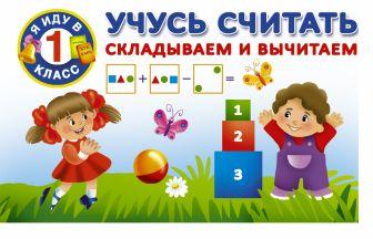 Дмитриева В.Г. - Учусь считать. Складываем и вычитаем обложка книги