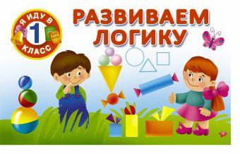Развиваем логику Дмитриева В.Г.