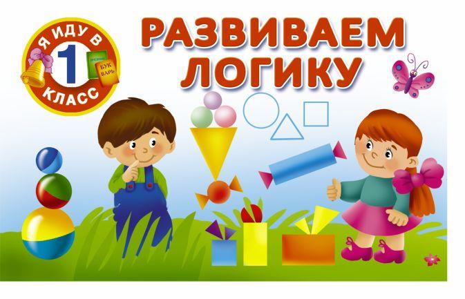 Дмитриева В.Г. - Развиваем логику обложка книги