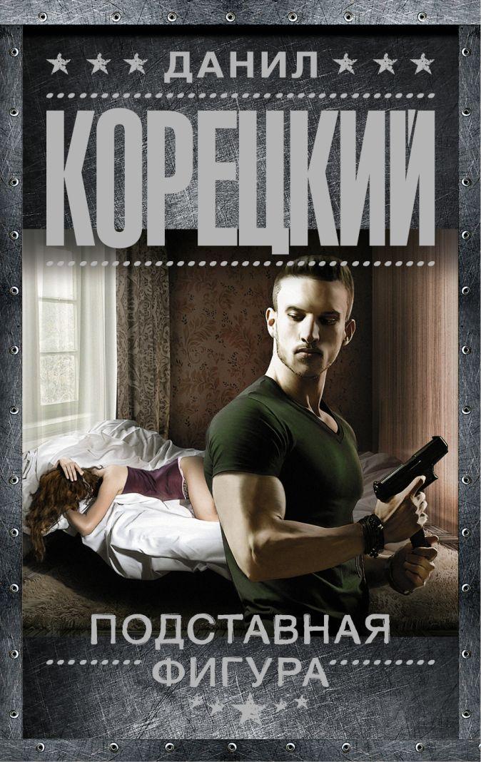 Данил Корецкий - Подставная фигура обложка книги