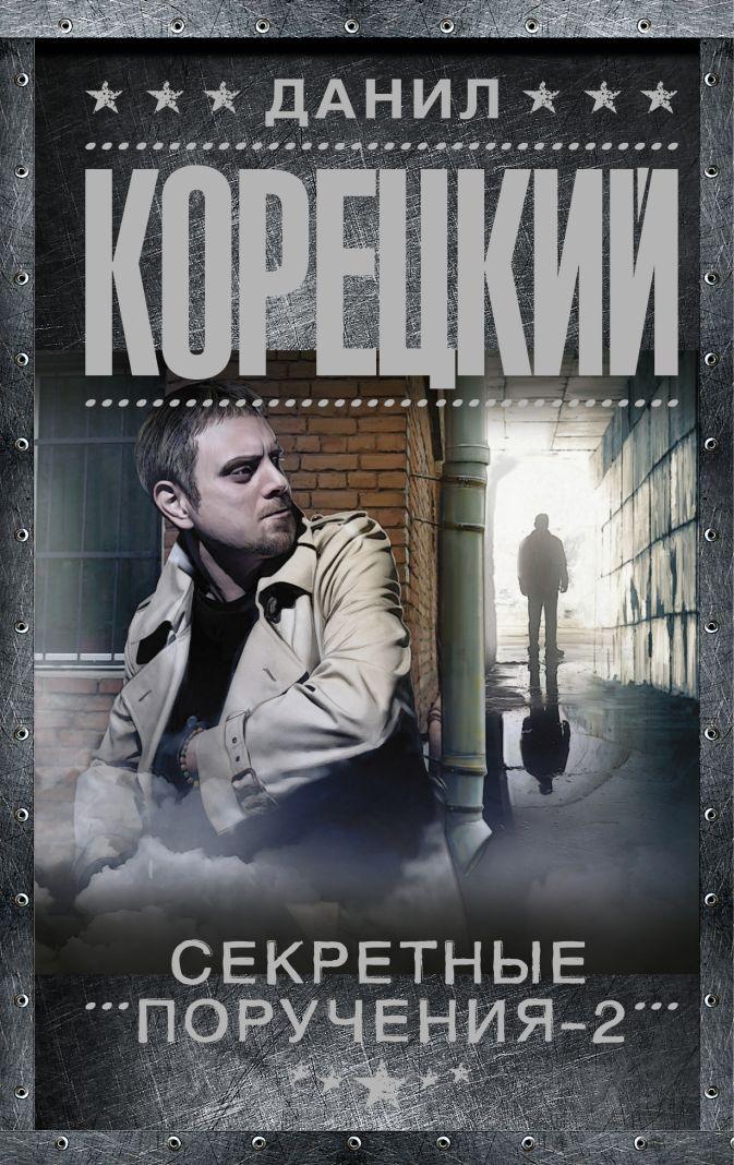 Данил Корецкий - Секретные поручения-2 обложка книги