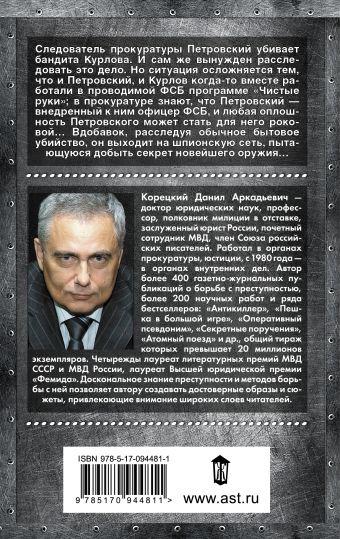Секретные поручения-2 Данил Корецкий
