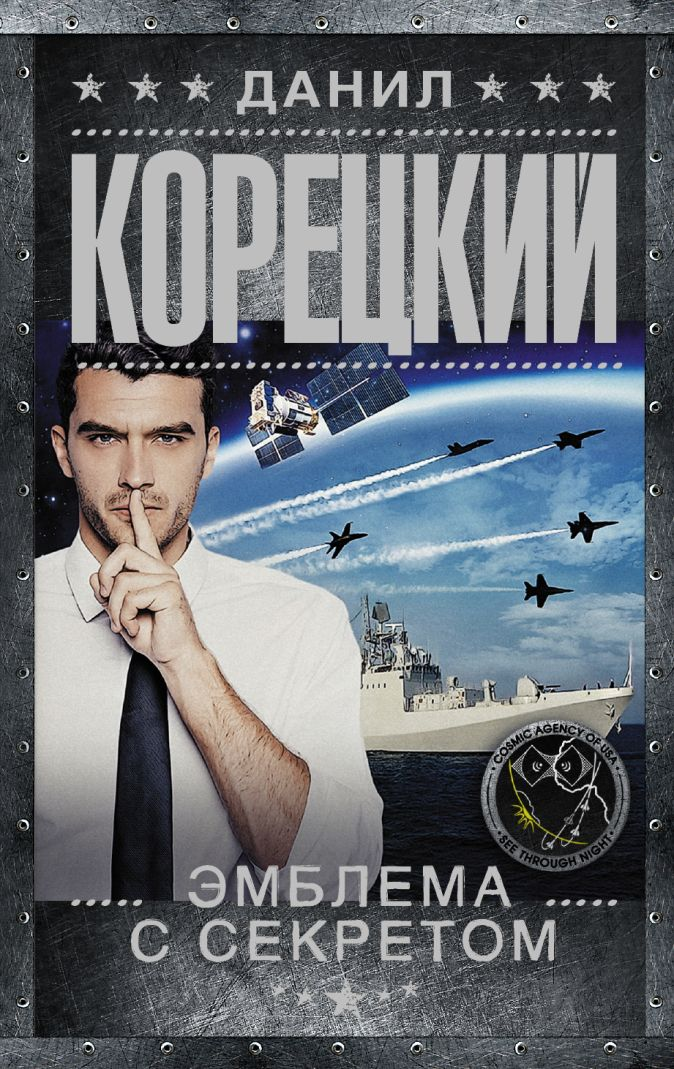 Данил Корецкий - Эмблема с секретом (Похититель секретов-3) обложка книги