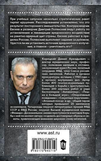 Эмблема с секретом (Похититель секретов-3) Данил Корецкий