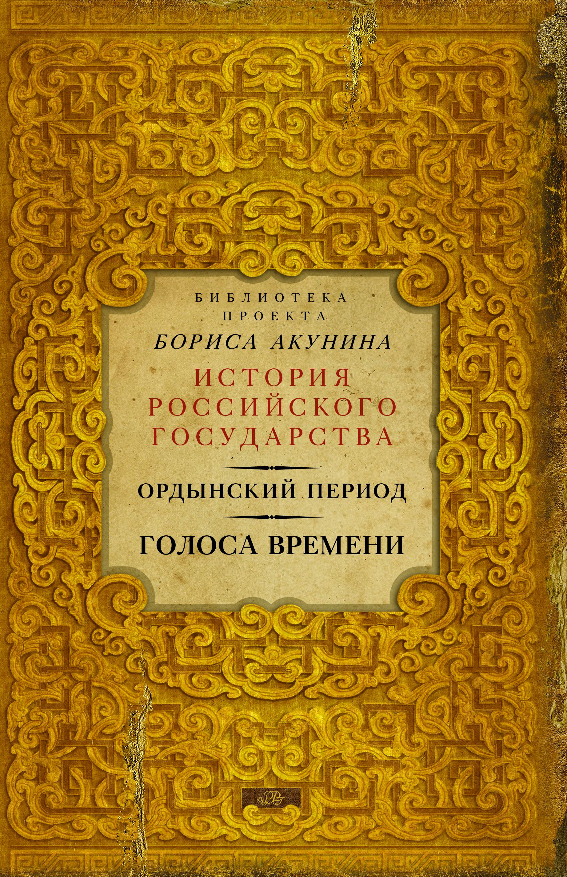 Борис Акунин Ордынский период: Голоса времени (библиотека проекта Бориса Акунина ИРГ)