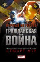 Мур С. - Первый Мститель. Гражданская война' обложка книги