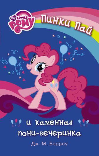 Бэрроу Д.М. - Мой маленький пони. Пинки Пай и каменная пони-вечеринка обложка книги
