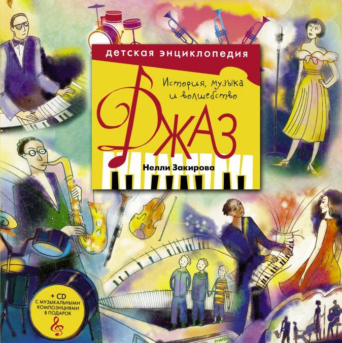 Джаз. Детская энциклопедия (+CD) Нелли Закирова