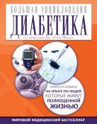 Д. Брэнд-Миллер - Большая энциклопедия диабетика' обложка книги
