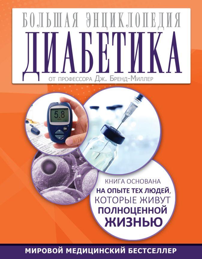 Д. Брэнд-Миллер - Большая энциклопедия диабетика обложка книги