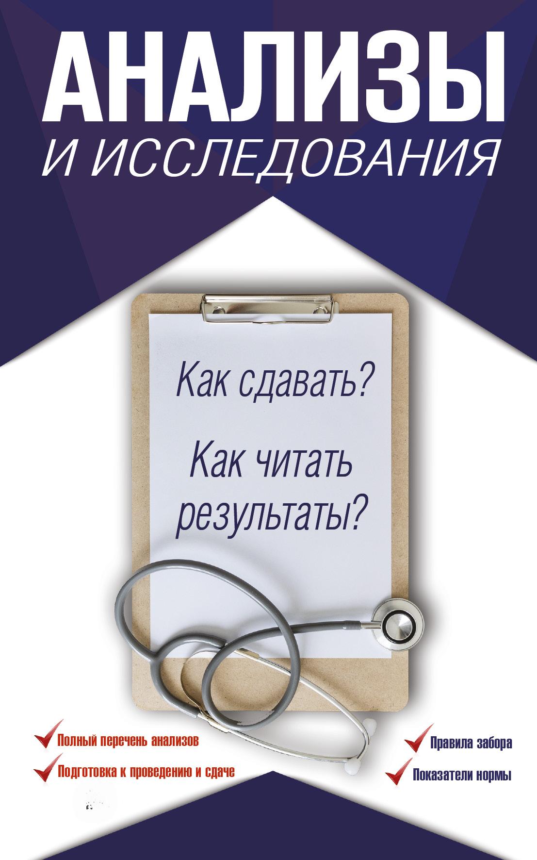 Лазарева Л.А., Лазарев А.Н. Анализы и исследования. Как сдавать? Как читать результаты?