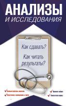 Лазарева Л.А., Лазарев А.Н. - Анализы и исследования. Как сдавать? Как читать результаты?' обложка книги