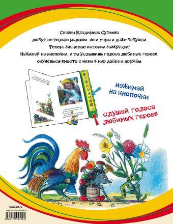 Лучшие истории Сутеева + подарок Сутеев В.Г.