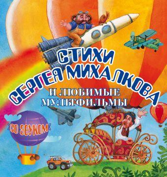 Стихи Сергея Михалкова и любимые мультфильмы Михалков Сергей Владимирович