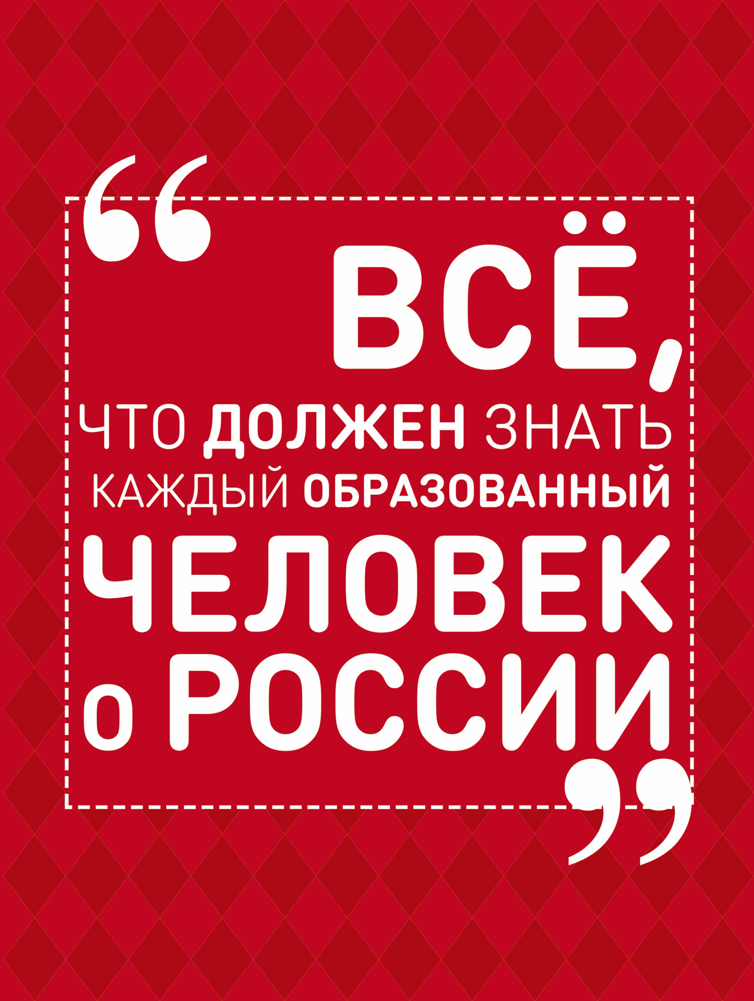 Блохина И.В. Всё, что должен знать каждый образованный человек о России ISBN: 978-5-17-094600-6 а а спектор все что должен знать каждый образованный человек об истории