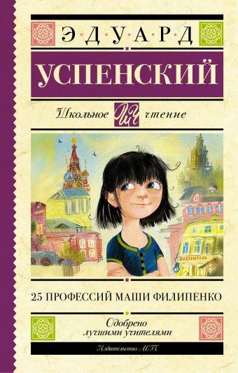 25 профессий Маши Филипенко Успенский Э.Н.