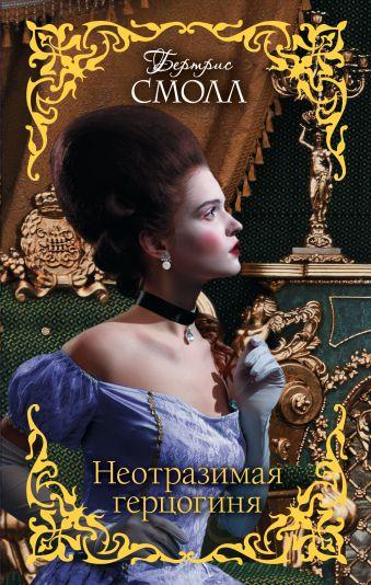 Неотразимая герцогиня Смолл Б.