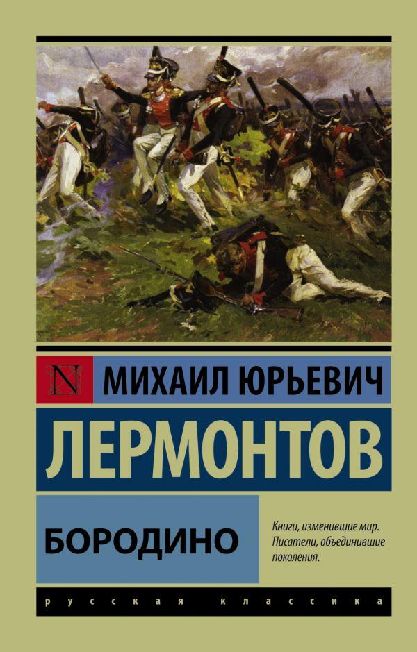 Бородино Лермонтов М.Ю.