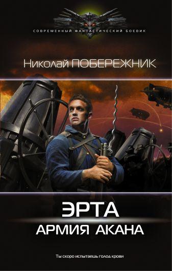 Николай Побережник - Эрта: Армия Акана обложка книги