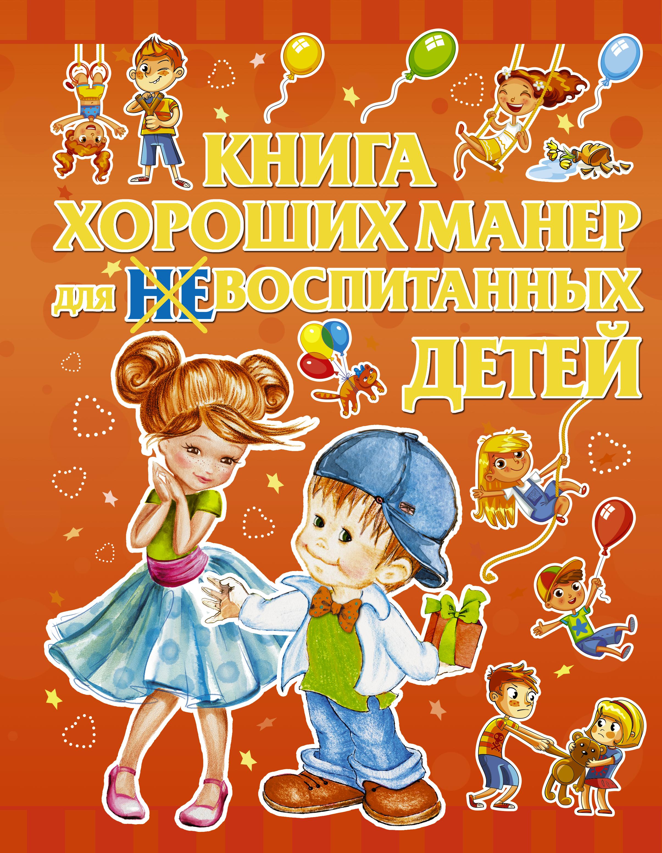 Книга хороших манер для воспитанных детей от book24.ru